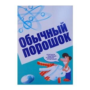 Купить Порошок стиральный автомат/ручная стирка универсальный «Обычный порошок», 350 г в Омске, в магазине Лидер-Март, ЛидерМарт