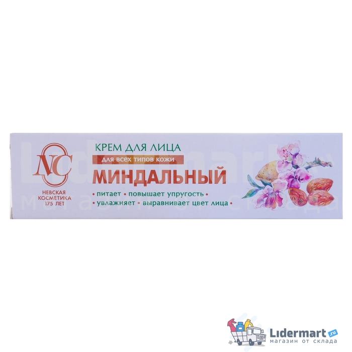 Невская косметика купить в новосибирске косметика без парабенов купить
